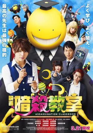 Assassination Classroom Live Action (2015)