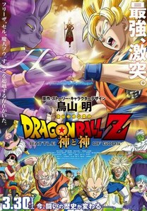Dragon Ball Z: Battle of Gods (2013)