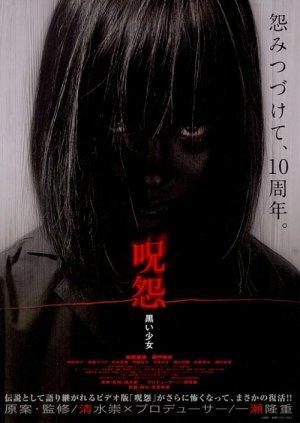 The Grudge: Girl in Black (2009) - Película Online