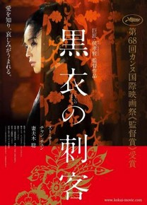 The Assassin (La asesina) (2015)