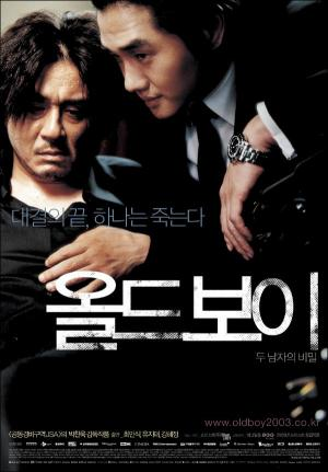 Oldboy (Old Boy) (2003)